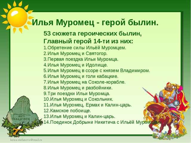 Илья Муромец - герой былин. 53 сюжета героических былин, Главный герой 14-ти...