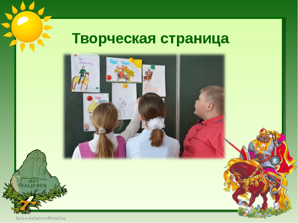 Творческая страница larisa-stefanova@mail.ru