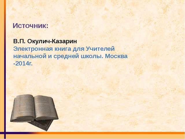 Источник: В.П. Окулич-Казарин Электронная книга для Учителей начальной и сред...