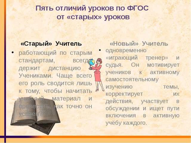Пять отличий уроков по ФГОС от «старых» уроков «Старый» Учитель работающий по...