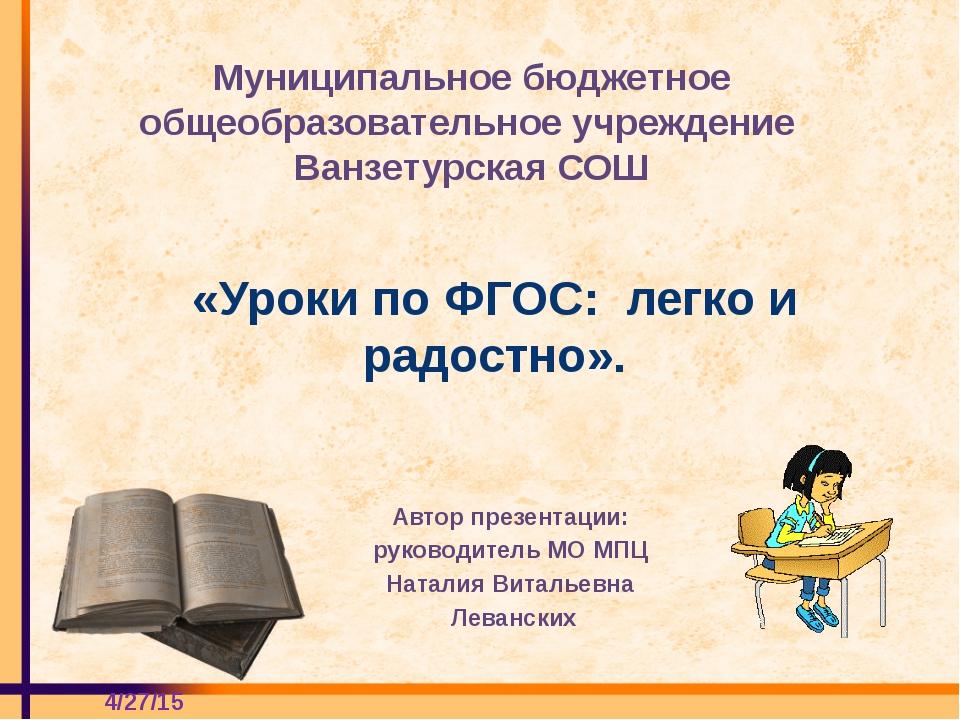 Муниципальное бюджетное общеобразовательное учреждение Ванзетурская СОШ «Урок...