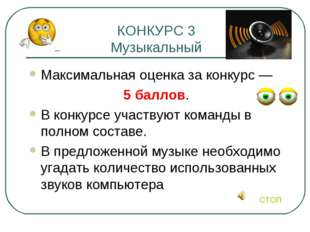 КОНКУРС 3 Музыкальный Максимальная оценка за конкурс — 5 баллов. В конкурсе у