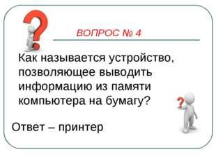 ВОПРОС № 4 Как называется устройство, позволяющее выводить информацию из памя