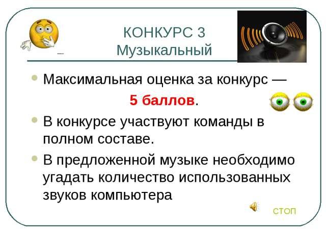 КОНКУРС 3 Музыкальный Максимальная оценка за конкурс — 5 баллов. В конкурсе у...