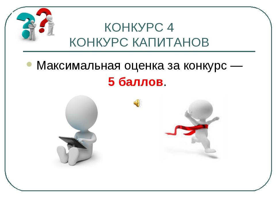 КОНКУРС 4 КОНКУРС КАПИТАНОВ Максимальная оценка за конкурс — 5 баллов.
