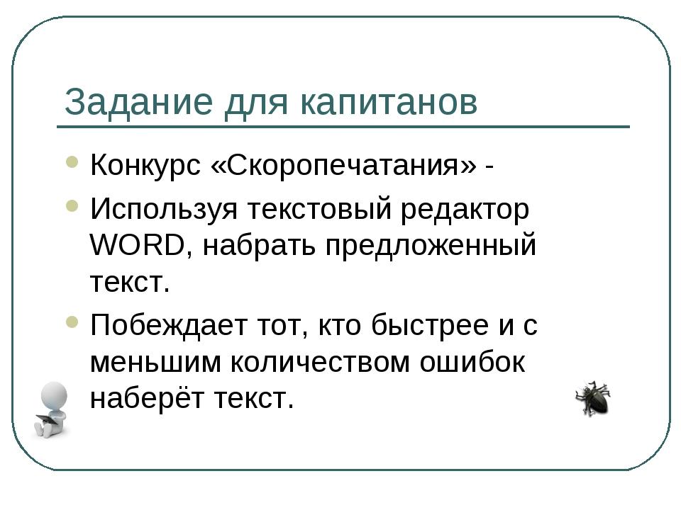 Задание для капитанов Конкурс «Скоропечатания» - Используя текстовый редактор...