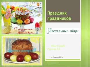 Праздник праздников Подготовила : Руссова Т.В. п. Каменск 2015г.