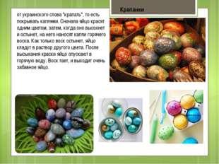"""Крапанки от украинского слова """"крапать"""", то есть покрывать каплями. Сначала я"""