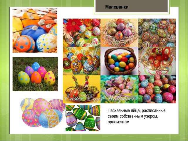 Малеванки Пасхальные яйца, расписанные своим собственным узором, орнаментом