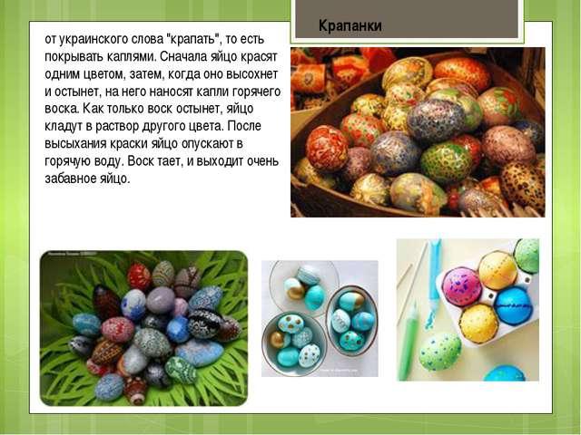"""Крапанки от украинского слова """"крапать"""", то есть покрывать каплями. Сначала я..."""