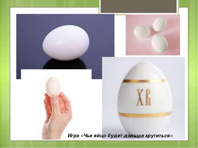 Игра «Чье яйцо будет дольше крутиться»