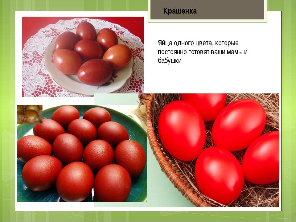 Крашенка Яйца одного цвета, которые постоянно готовят ваши мамы и бабушки