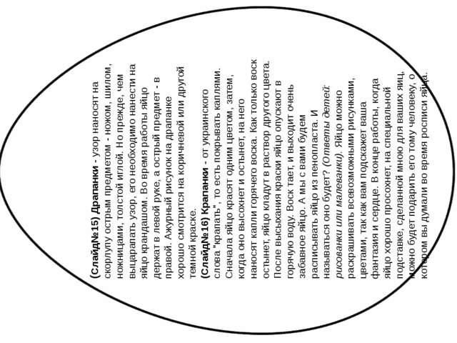 (Слайд№15) Драпанки - узор наносят на скорлупу острым предметом - ножом, шил...