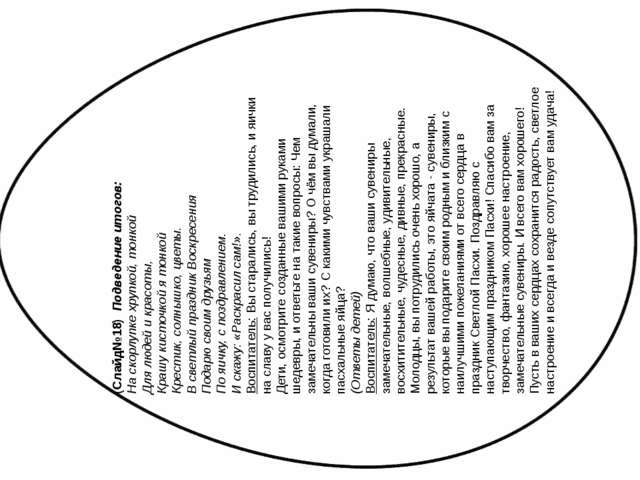 (Слайд№18) Подведение итогов: На скорлупке хрупкой, тонкой Для людей и красо...