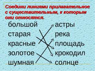 Соедини линиями прилагательное с существительным, к которым они относятся. бо