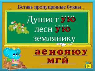 Душист Вставь пропущенные буквы лесн землянику ….. …..