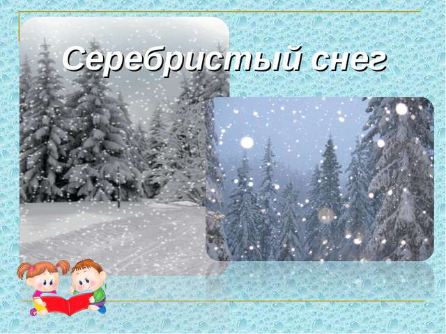 Серебристый снег