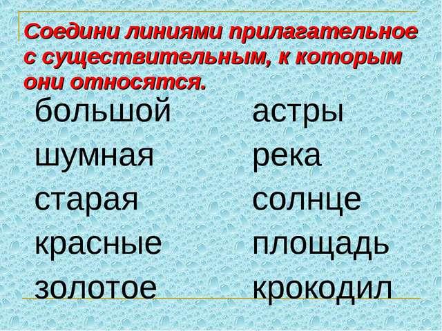 Соедини линиями прилагательное с существительным, к которым они относятся. бо...