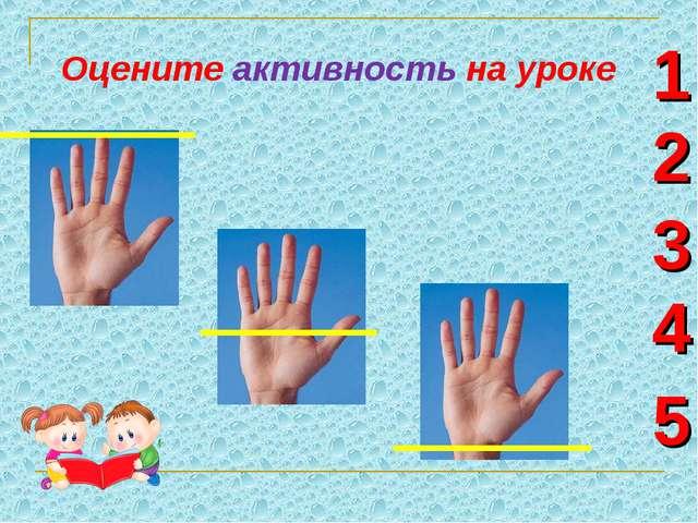 Оцените активность на уроке 1 2 5 3 4