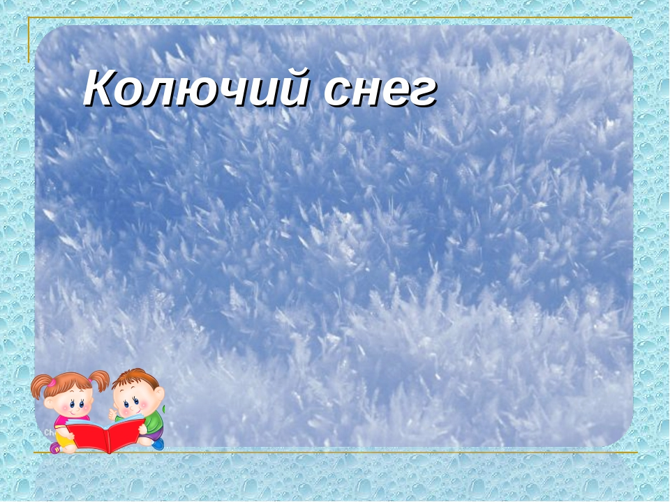 Колючий снег