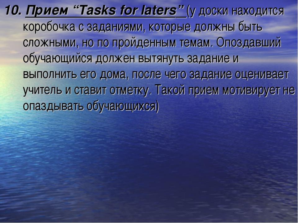 """10. Прием """"Tasks for laters"""" (у доски находится коробочка с заданиями, которы..."""