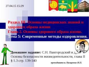 преподаватель Назаренко И.П. Раздел III. Основы медицинских знаний и здоровог