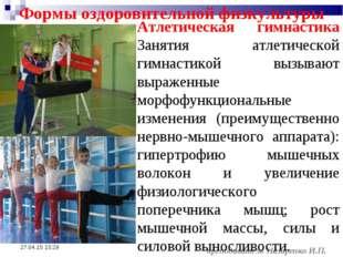 * преподаватель Назаренко И.П. Формы оздоровительной физкультуры Атлетическая