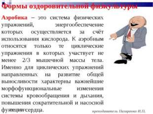 * преподаватель Назаренко И.П. преподаватель Назаренко И.П. Формы оздоровител