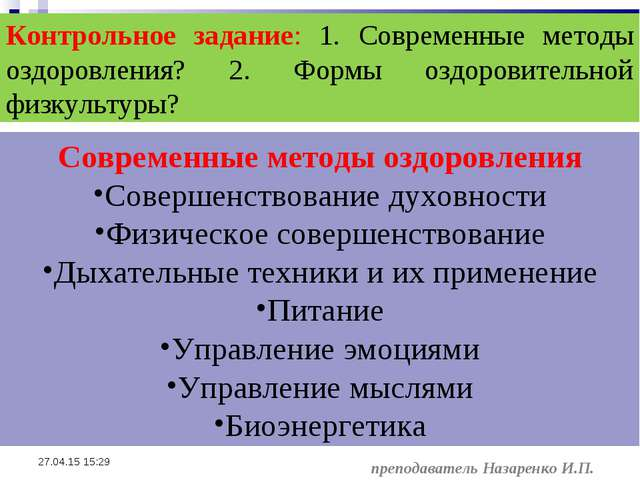 преподаватель Назаренко И.П. * Контрольное задание: 1. Современные методы оз...