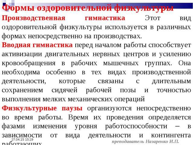 преподаватель Назаренко И.П. * Формы оздоровительной физкультуры Производстве...