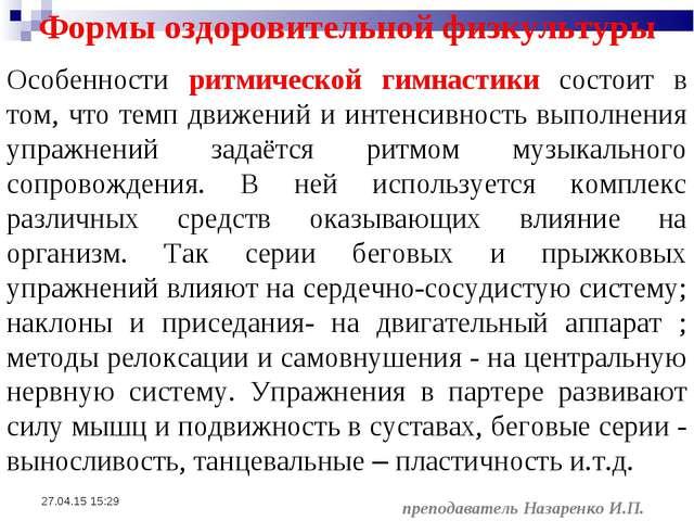 * преподаватель Назаренко И.П. Формы оздоровительной физкультуры Особенности...