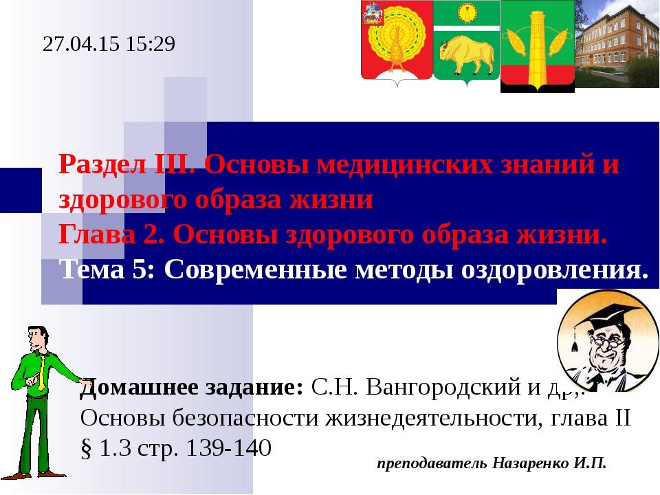Домашнее задание: С.Н. Вангородский и др,. Основы безопасности жизнедеятельно...