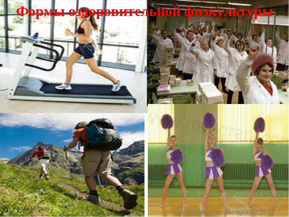 * Формы оздоровительной физкультуры преподаватель Назаренко И.П.