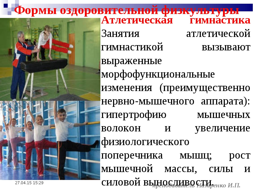 * преподаватель Назаренко И.П. Формы оздоровительной физкультуры Атлетическая...