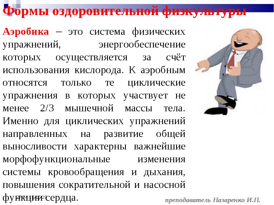 * преподаватель Назаренко И.П. преподаватель Назаренко И.П. Формы оздоровител...