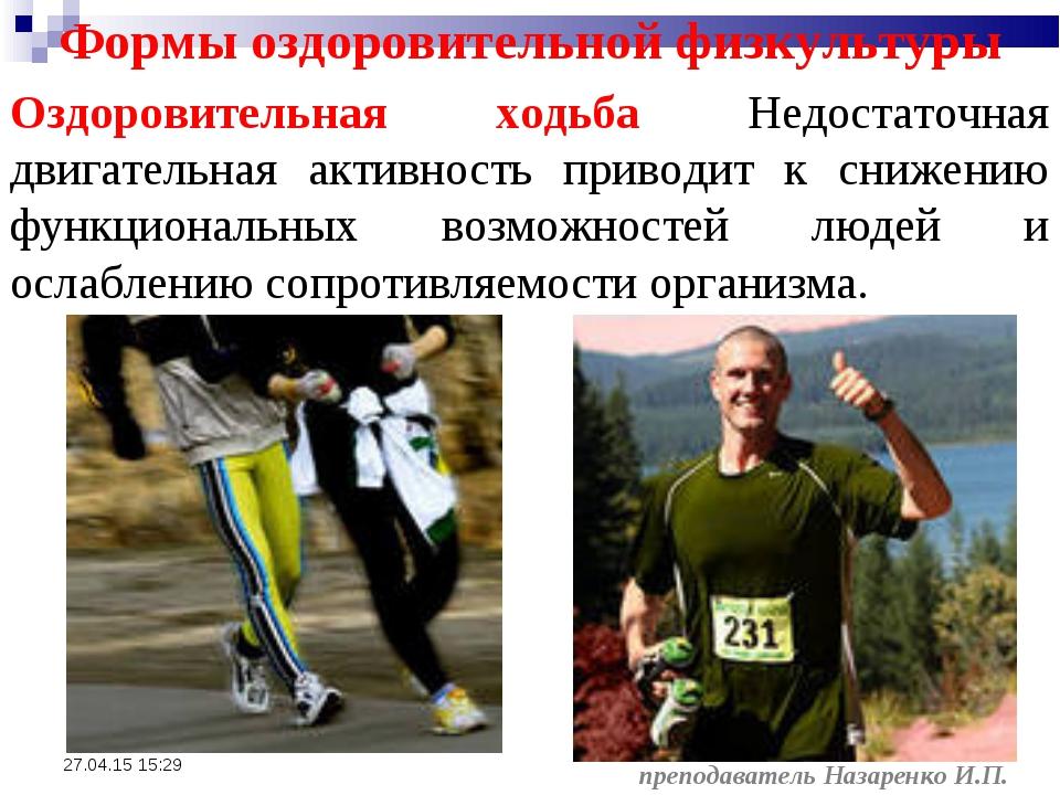* Формы оздоровительной физкультуры Оздоровительная ходьба Недостаточная двиг...