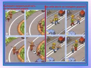 Выберите правильный путь по загородной дороге Как себя вести на середине дор