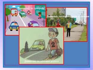 Движение по тротуару Движение по обочине дороги Движение по пешеходным дорож