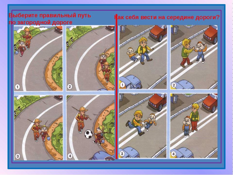 Выберите правильный путь по загородной дороге Как себя вести на середине дор...
