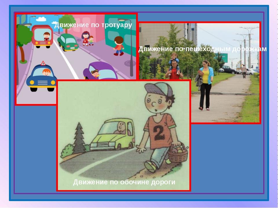 Движение по тротуару Движение по обочине дороги Движение по пешеходным дорож...