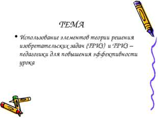 ТЕМА Использование элементов теории решения изобретательских задач (ТРИЗ) и Т