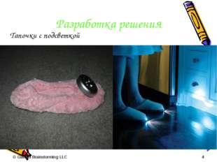 © Guided Brainstorming LLC * Разработка решения Тапочки с подсветкой