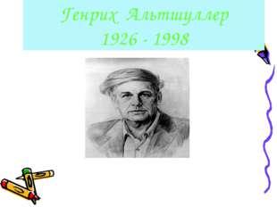 Генрих Альтшуллер 1926 - 1998