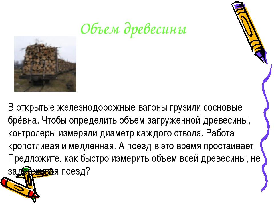 Объем древесины В открытые железнодорожные вагоны грузили сосновые брёвна. Ч...