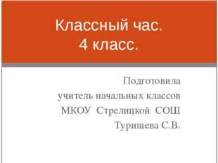 Подготовила учитель начальных классов МКОУ Стрелицкой СОШ Турищева С.В. Класс