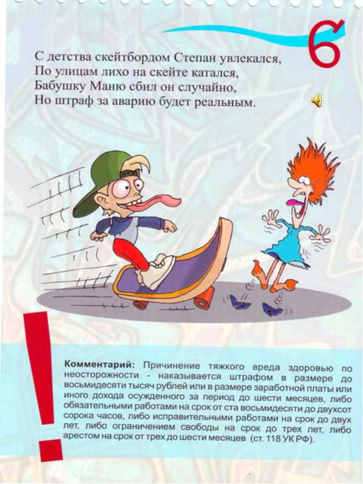 чтобы правильно стихи о воровстве для детей Владимир Васильевич другие