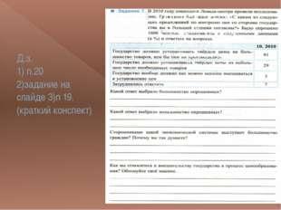 Д.з. 1) п.20 2)задание на слайде 3)п 19. (краткий конспект)