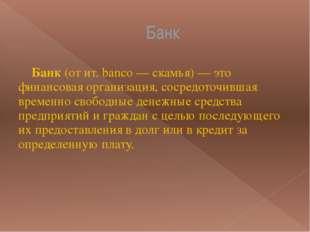 Банк Банк(от ит. banco — скамья) — это финансовая организация, сосредоточивш