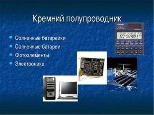 Кремний полупроводник Солнечные батарейки Солнечные батареи Фотоэлементы Элек