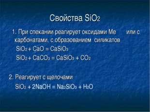 Свойства SiO2 1. При спекании реагирует оксидами Ме или с карбонатами, с обра